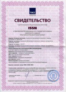 главная ISSN
