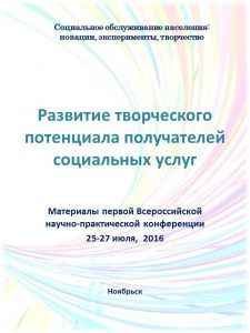 конференция-25-27-июля-2016