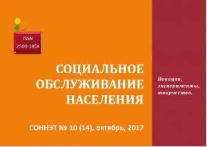 СОННЭТ № 10(14), октябрь 2017