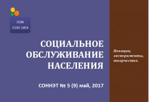 СОННЭТ № 5(9), май, 2017