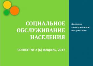 СОННЭТ № 2(6), февраль, 2017