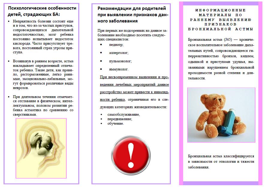 раннее выявление расстройств у детей