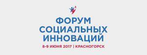 Второй Форум социальных инноваций регионов