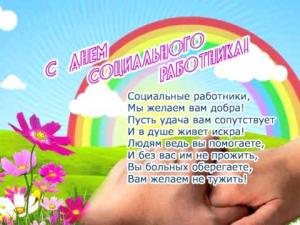 Поздравительный адрес БУ КЦСОН Содействие, ХМАО