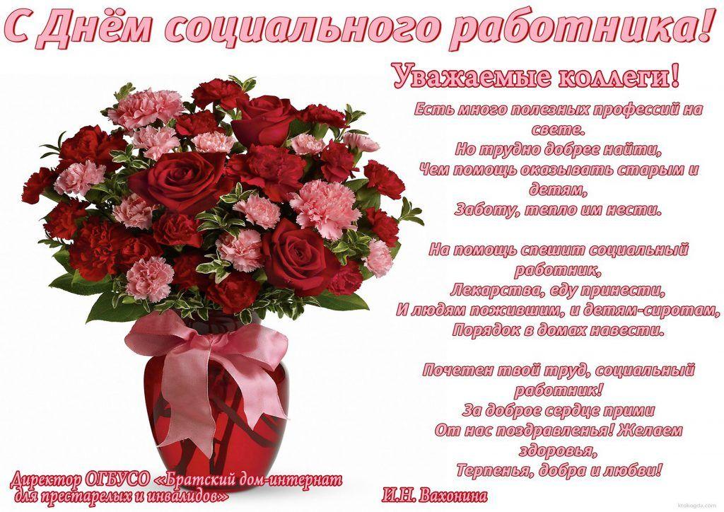 Поздравительный адрес ОГБУСО Братский дом-интернат