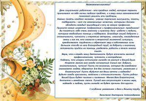 Поздравительный адрес из Москвы