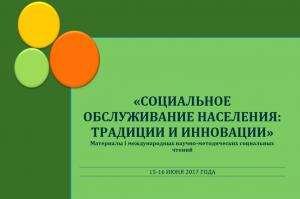 Сборник материалов социальных чтений