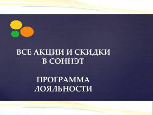 Все акции и скидки в СОННЭТ