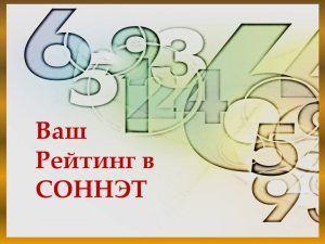 Рейтинг по версии СОННЭТ
