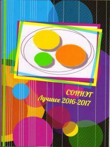 Лучшее 2016-2017