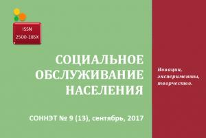 СОННЭТ № 9(13), сентябрь, 2017