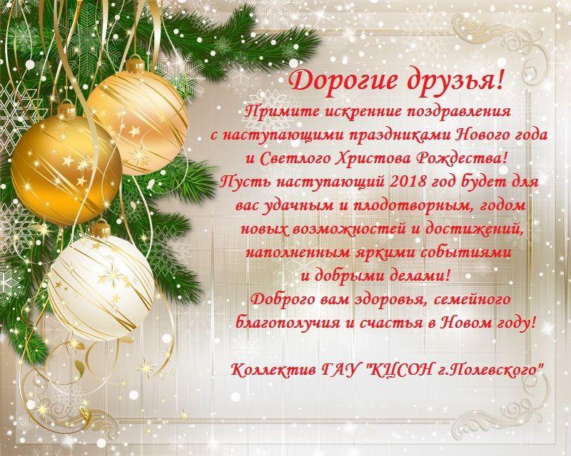 Новогодние пожелания из г. Полевского