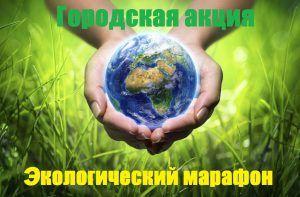 Защитим природу