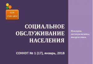 СОННЭТ № 1(17), январь, 2018
