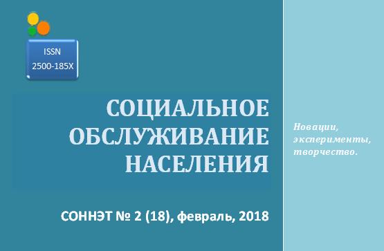 СОННЭТ № 2(18), февраль, 2018