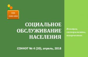 СОННЭТ № 4(20), апрель, 2018