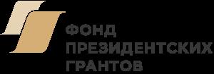 Эксперты фонда президентских грантов