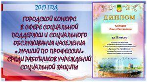 Лучший среди лучших Скиндер Ольга Евгеньевна