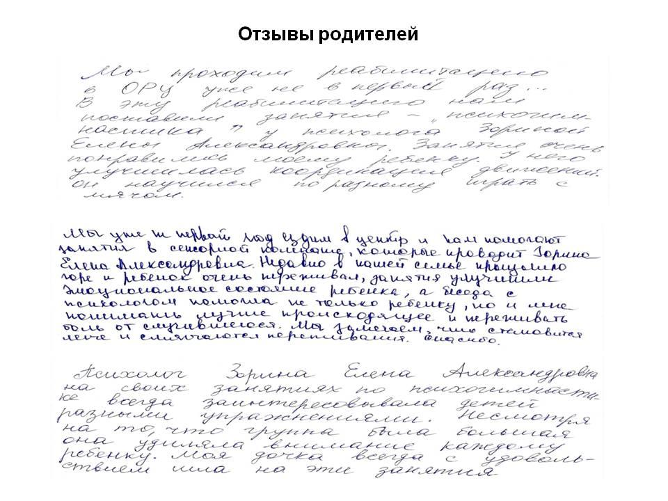 Зорина Елена Александровна