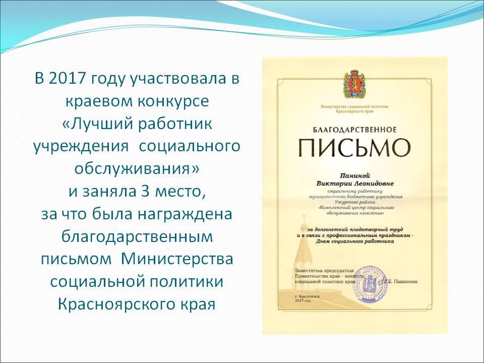Панина Виктория Леонидовна