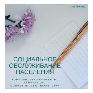 СОННЭТ № 7(23), июль, 2018