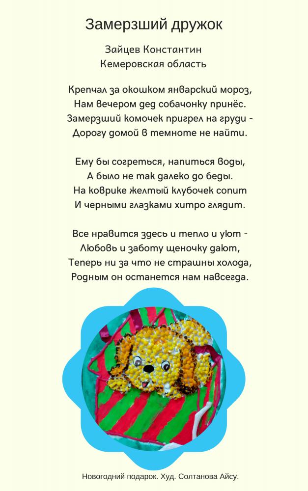 Литературное творчество детей. Сборник работ