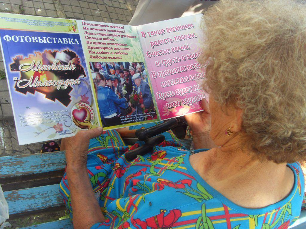Роль общения для пожилых людей