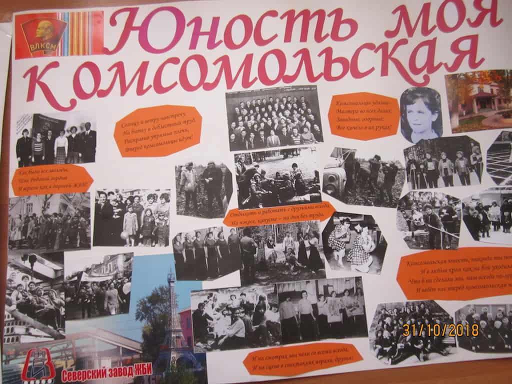 Комсомол не просто возраст, комсомол - моя судьба. Е. Ананьева, г. Полевской