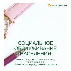 СОННЭТ № 11(27), ноябрь, 2018