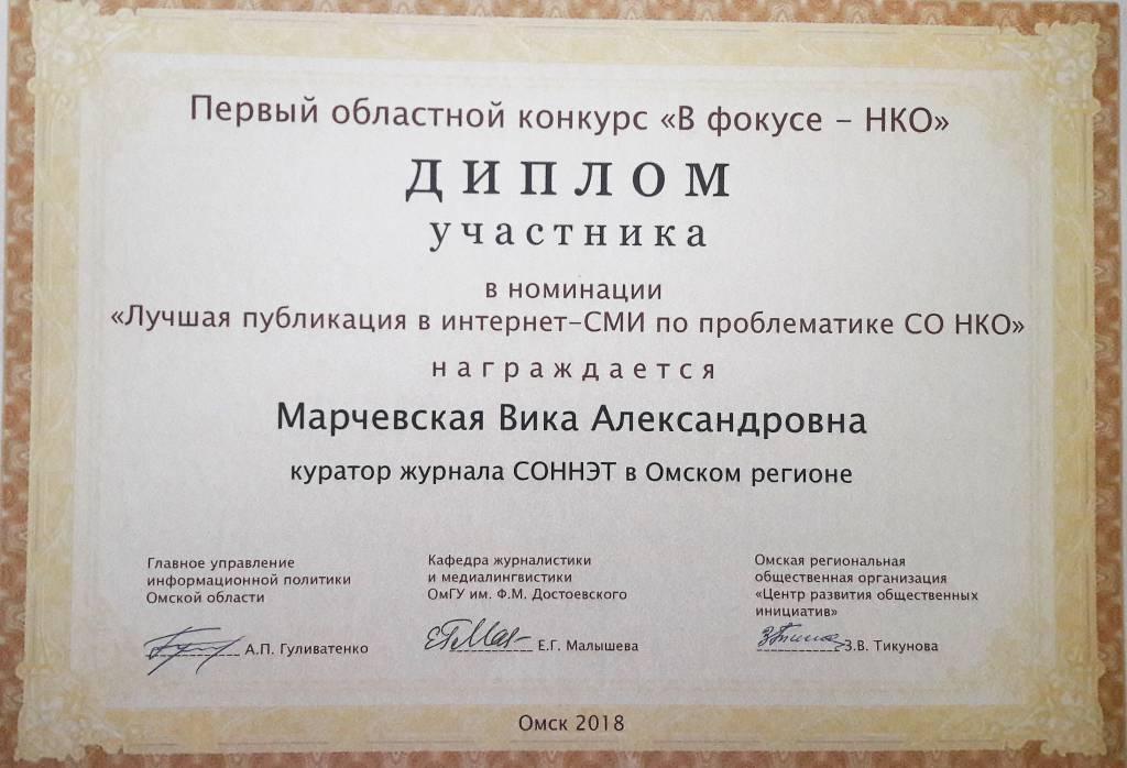 Поздравляем коллегу - Марчевскую Викторию