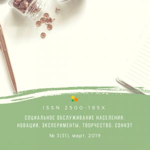 СОННЭТ № 3(31), март, 2019
