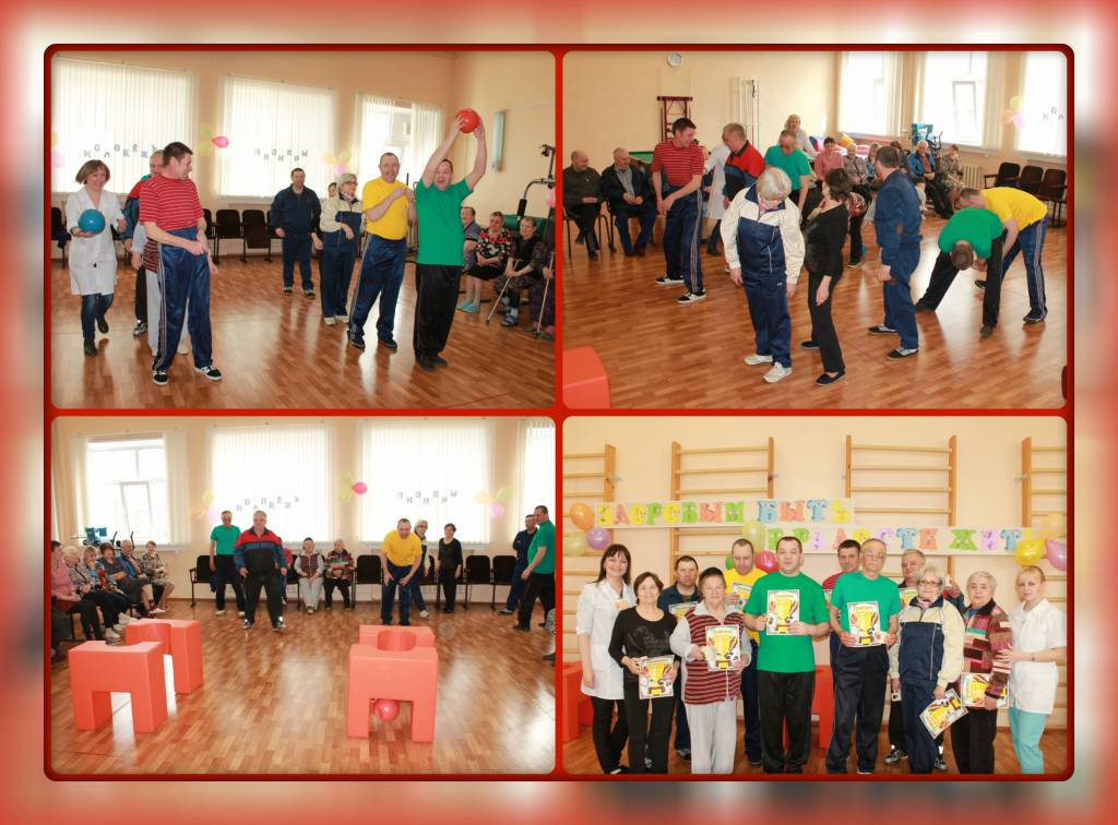 День здоровья. Некрасовский дом-интернат для престарелых и инвалидов
