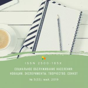 СОННЭТ № 5(33), май, 2019