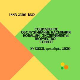 СОННЭТ, декабрь, 2020