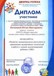 ©Кочанова Ю. В.