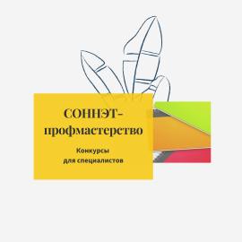 Календарь конкурсов профмастерства на 2021