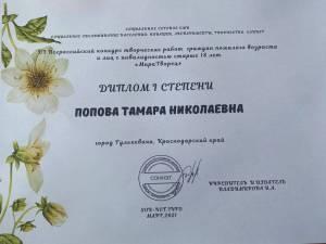 ©Рощина С. С.